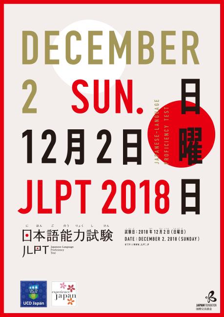 japanese language proficiency test
